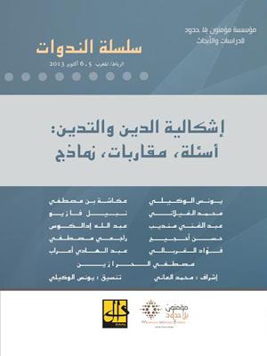 ملتقى الاديان || www.almoultaqa.org